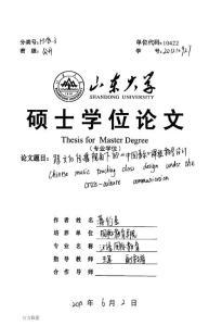 跨文化传播视角下的《中国音乐》课程教学设计