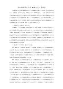 青山铺镇社区学校2013年度..