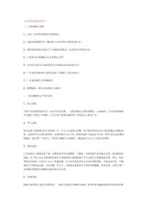 北京奥美创意培训资料