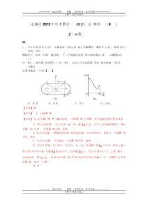 2012年华北地区中考数学试..