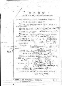 吉林大学数学分析与高等代数(514)2005/考研真题/考研试卷/笔记讲义/下载