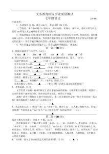 江苏省苏州市高新区2013-2..