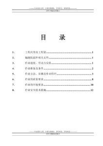华能丹东电厂基础作业指导..