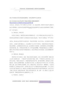 2013年河北省公务员考试及..