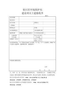 松江区环保局建设项目土建验收单