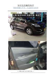 上海汽车音响升级标致3008..