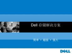 DELL存储和备份解决方案