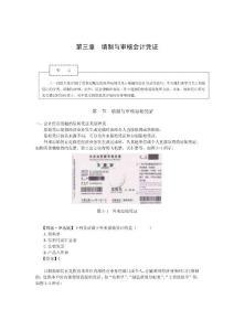 004填制与审核会计凭证