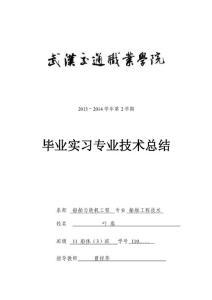 船舶工程技术毕业实习专业..