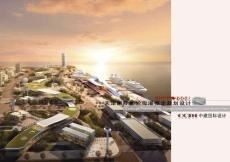 天津国际邮轮母港概念规划设计方案