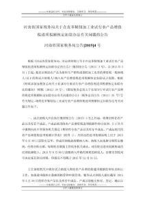 河南省国家税务局关于在皮革鞣制加工业试行农产品增..