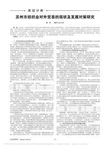 苏州市纺织业对外贸易的现状及发展对策研究