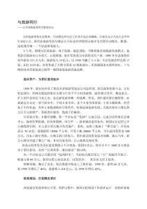 与旅游同行_幼儿/小学教育-爱心教育