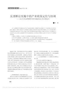 [论文]反垄断法实施中产业政策定位与协调——以《汽车品牌销售管理实施办法》为起点