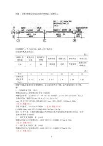 钢筋工程量计算例题2【精选】