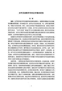 对外汉语教学中的汉字教材研究