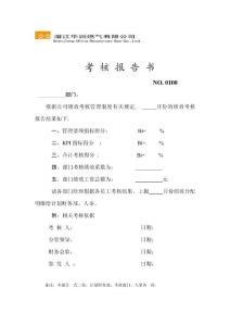 潜江考核报告书05