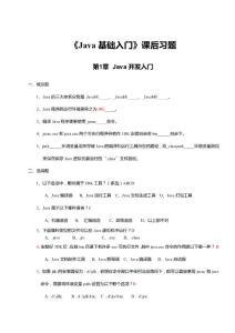 Java基础入门课后习题及答案