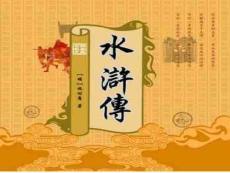 水浒传幻灯片