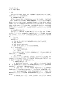 中国法制史简答题
