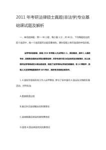 2011年中国人民大学考研法律硕士真题(非法学)专业基础课试题及解析