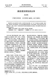 袁宏道及其性灵文学