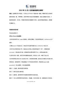 11月2日托福听力真题解析