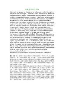 [英语论文]浅析中英语言禁忌