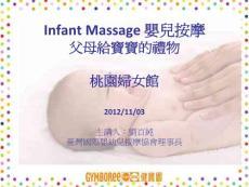 infant massage 嬰兒按摩 - 長庚學校財團法人長庚科技大 ...