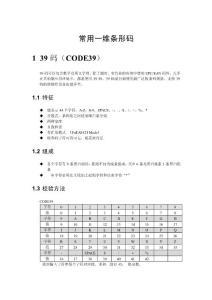 常用一维条形码编码规则