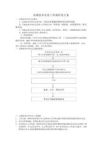 高新技术企业工作方案(公司流程版)