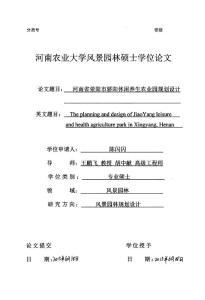 河南省荥阳市骄阳休闲养生农业园规划设计