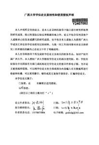 中国保险营销员管理体制问..
