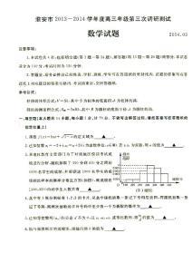 2017届江苏省南京市、盐城市高三第二次模拟考试(淮安三模)数学试题及答案