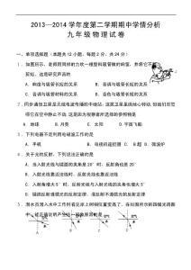 2017届江苏省句容市九年级下学期期中考试(即一模)物理试题及答案
