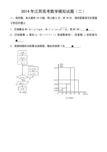 2017届江苏省高三高考模拟专家卷(2)数学试题及答案