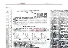 2017届沈阳市高三教学质量(一)政治试题及答案