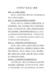 中国共产党党史摘要