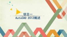 《AutoCAD 2012中文版應用教程》項目一 AutoCAD 2012概述