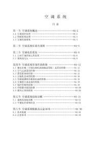 F3-空调系统(维修手册)(1)