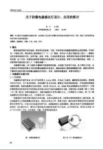关于防爆电磁感应灯设计、..