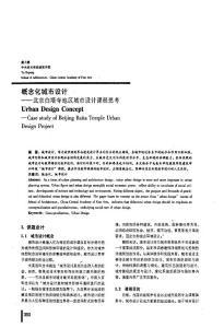 概念化城市设计——北京白塔寺地区城市设计课程思考