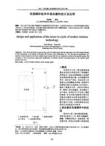 母液循环技术中混合器的设计及应用