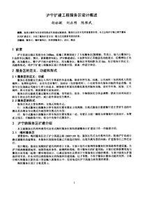 沪宁扩建工程服务区设计概..