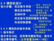 第3章 CPU子系统3