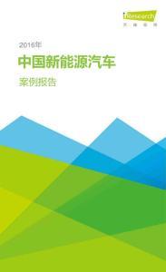 2016年中国新能源汽车案例报告