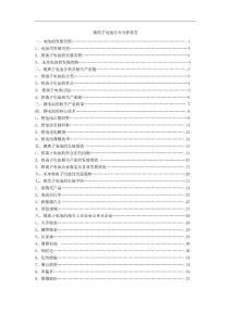 锂电池行业分析报告