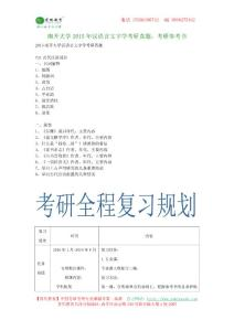 南开大学2015年汉语言文字学考研真题 考研参考书