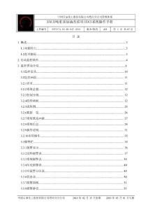 DCS操作手册(浙大中控)