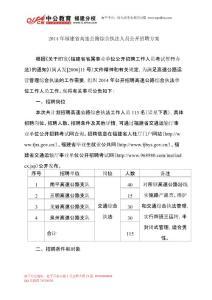 福建省高速公路综合执法人..